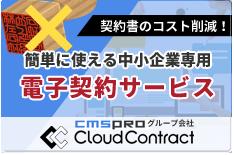 契約書のコスト削減!簡単に使える中小企業専用/電子契約サービス