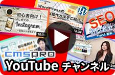 CMSpro Youtubeチャンネル