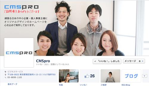 Facebookページ制作・作成格安