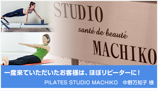 banner02_pilates-studio-machiko