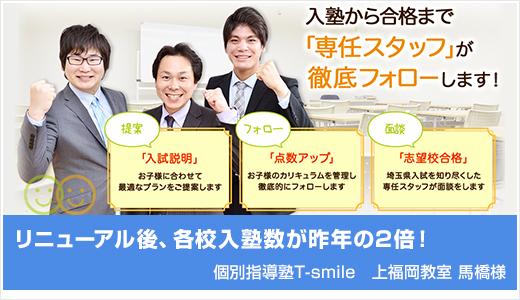 banner02_t-smile