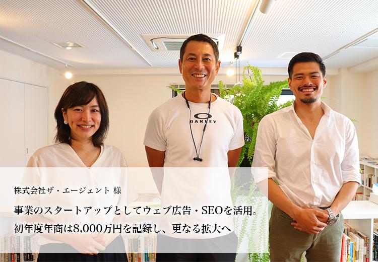 ホームページ作成集客成功実績(株式会社ザ・エージェント様)