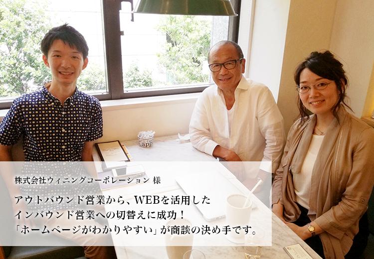 ホームページ作成集客成功実績(株式会社ウィニングコーポレーション様)
