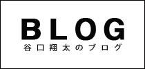 谷口翔太のブログ