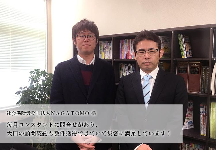 ホームページ作成集客成功実績(社会保険労務士法人NAGATOMO 様)