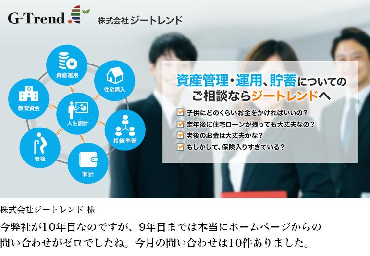 ホームページ作成集客成功実績(株式会社ジートレンド 様)