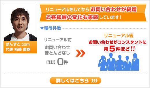ばんすこ.com