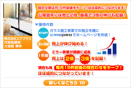 banner01_glass-sekou