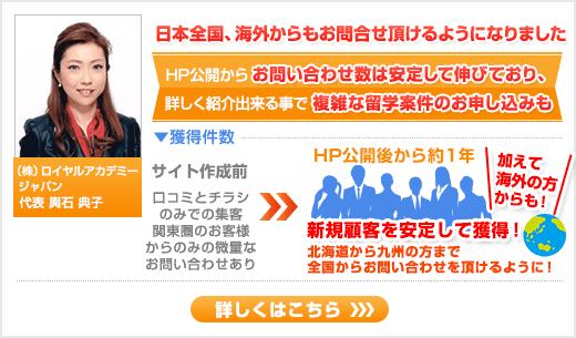 (株)ロイヤルアカデミージャパン