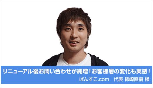 banner02_bansuko