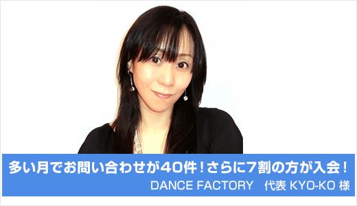 banner02_dancefactory