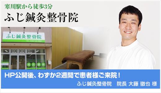 banner02_fujiharikyu