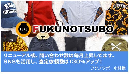 banner02_fukunotsubo-2
