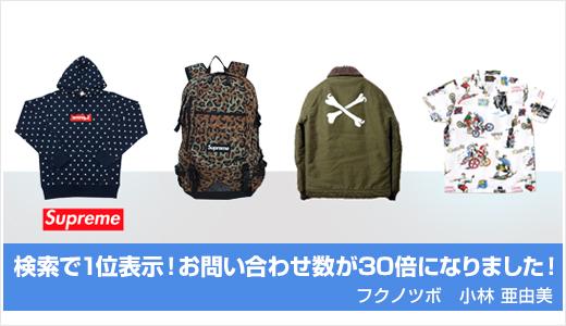 banner02_fukunotsubo