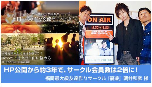 banner02_fukuyuu