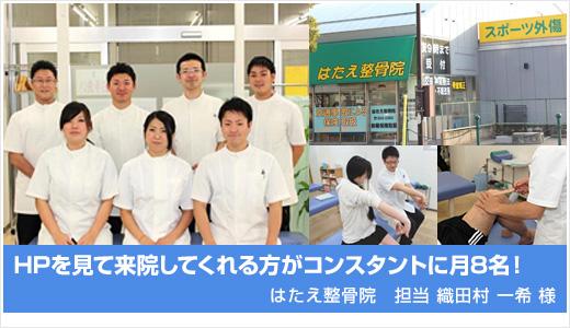 banner02_hatae-seikotuin