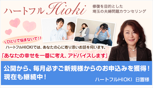 banner02_heartful-hioki