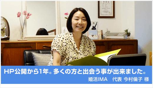 banner02_ima-omiai2