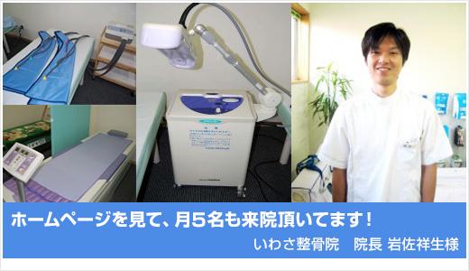 banner02_iwasaseikotsuin