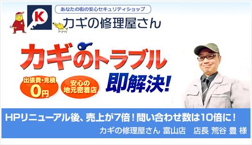 banner02_kagitoyamaken