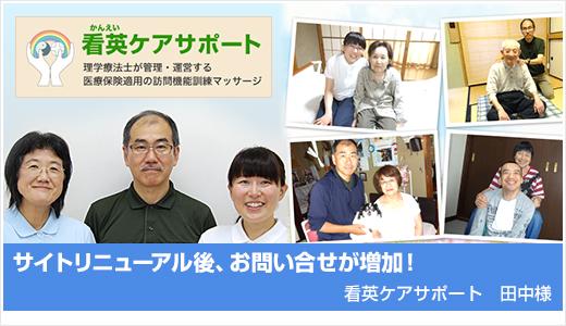 banner02_kanei-cs