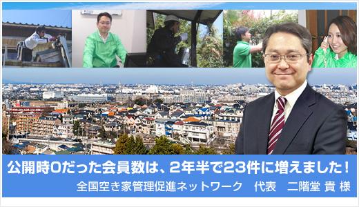 banner02_kanri-sokushin