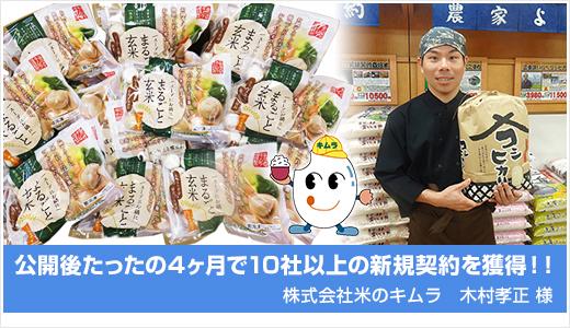 banner02_marugotogenmai