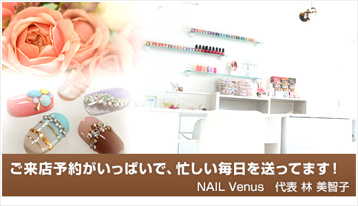 banner02_nail-venus