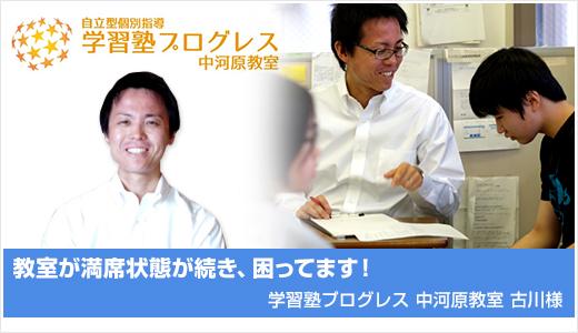 banner02_nakagawara-jyuku