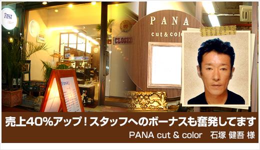banner02_pana