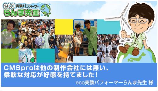 banner02_ranma-sensei