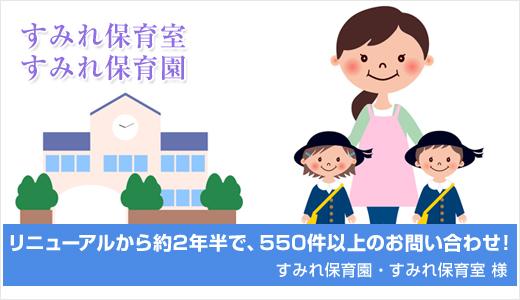 banner02_sumirehoiku