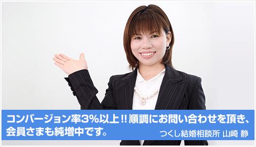 banner02_tsukushikonkatsu