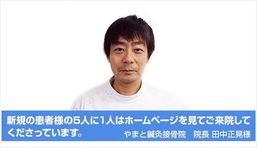 banner02_yamato
