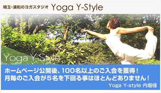 banner02_yoga-y-style