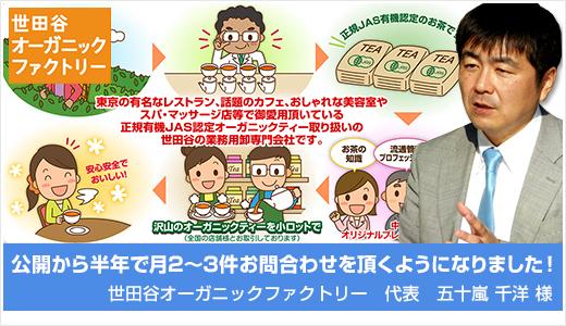 banner02_youraku-tea