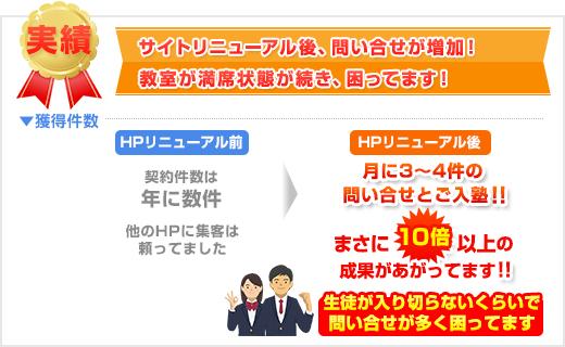 banner03_nakagawara-jyuku