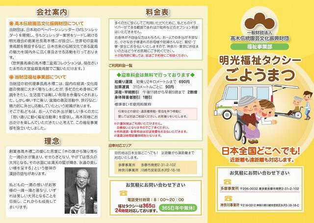 leaflet2-1