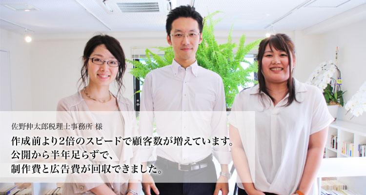 ホームページ作成集客成功実績(佐野伸太郎税理士事務所様)