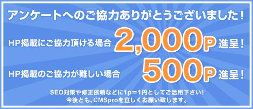 point_present