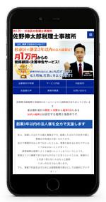 佐野伸太郎税理士事務所