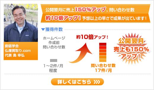 創価学会仏壇買取り.com様